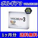 ボルギア3(Volgear3) 1箱1ヶ月分 郵便局/佐川急便の営業所受取可能