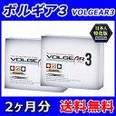 【送料無料+Pt2倍】ボルギア3(Volgear3) 2箱2ヶ月分 ローソン/郵便局/佐川営業所で受