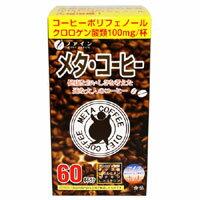 メタ・コーヒー 60包 ダイエットドリンク ダイエット飲料 ダイエット茶 ダイエットティー ファイン