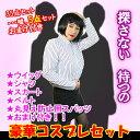 【送料無料】キャリアウーマン 35億 コスプレ セット ハロウィン 衣装 パーティ 男女
