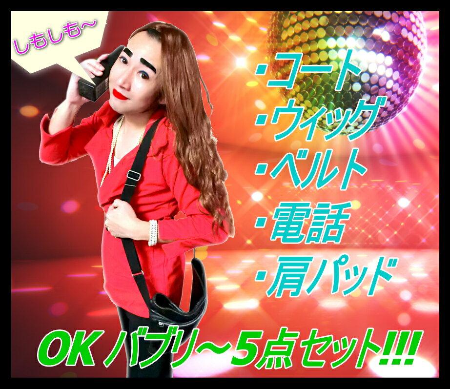 【送料無料】【サマーバージョンスーツ!! 】平野ノラ コスプレ 衣装 かつら 余興 バブリ…...:ghouse:10002324