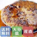 【ハンバーグ・和牛】牧場直営精肉店「豊後牛ハンバーグ」【大分...