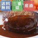 松阪牛ハンバーグ(ソース付き) 三重県産 125g×4個 木箱入り