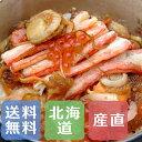 お宝松前漬(数の子蟹/本ずわい蟹/ほたて/紅鮭/エンガワ/いくら) 北海道産 250g×2パック...