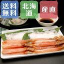 蛸と蟹のしゃぶしゃぶ【たこ】【本ずわいがに】【 ポーション】【北海道】