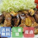 【送料無料】四日市とんてき用豚肩ロース【ご当地グルメ B級グ...
