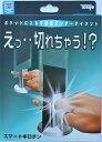【手品 マジック】テンヨー スマートギロチン 【HLS_DU】【コンビニ受取対応商品】