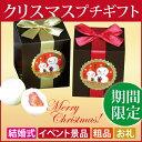 【クリスマスギフト】メリーBOX 10月〜4月20日限定 お...