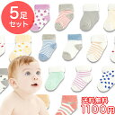 送料無料 ベビー 靴下 選べる9色 5足セット かわいい ベビーソックス 赤ちゃん ソックス 出産祝い ギフト