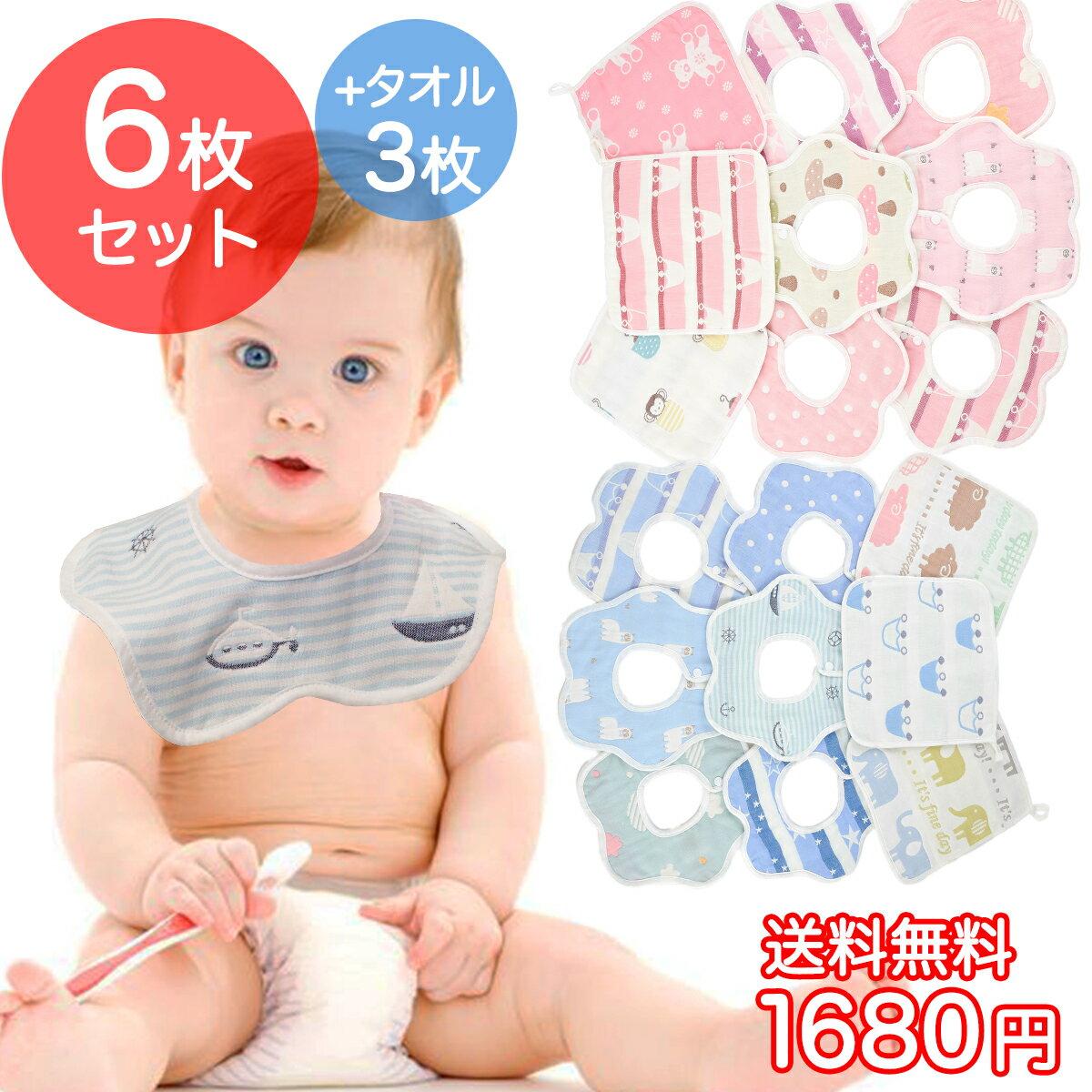送料無料360°赤ちゃんスタイセット6枚+タオル3枚かわいい男の子女の子よだれかけビブ出産祝いギフト