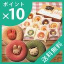 【ポイント10倍 送料無料】カリーノ アニマルドーナツ 10個 ★かわいいギフトBOX★女性