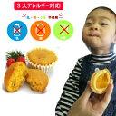 お米deかぼちゃのマフィン(10個入り)【3大アレルギー 卵...