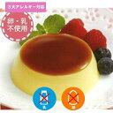 豆乳で作ったとろけるプリン(10個入り)【アレルギー対応(卵...