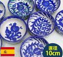 【円柱皿直径10cm】スペイン グラナダ陶器 小皿 雑貨 絵皿 ザクロ 鳥 バード 小鳥 お土産 料理 お皿 小分け皿