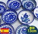 【円柱皿直径13cm】スペイン グラナダ陶器 小皿 アンダルシア地方 雑貨 絵皿 ザクロ 鳥 バード 小鳥 お土産 料理 お皿 小分け皿