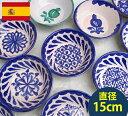 【台形皿直径15cm】スペイン グラナダ陶器 小皿 アンダルシア地方 指定工房からお届け 雑貨 絵皿 ザクロ 鳥 バード 小鳥 お土産 料理 お皿 ボール