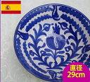 【ボウル皿直径29cm】スペイン グラナダ陶器 ボール椀 アンダルシア地方 指定工房 雑貨 絵皿 ザクロ 鳥 バード 小鳥 お土産 料理 お皿 平皿