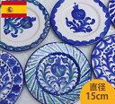 【平皿直径15cm】スペイン グラナダ陶器 丸皿 アンダルシア地方 指定工房からお届け 雑貨 絵皿