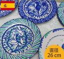 【平皿直径26cm】スペイン グラナダ陶器 丸皿 アンダルシア地方 指定工房からお届け 雑貨 絵皿 ザクロ 鳥 バード 小鳥 お土産 料理 お皿 平皿