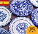 【平皿直径35cm】スペイン グラナダ陶器 丸皿 アンダルシア地方 指定工房からお届け 雑貨 絵皿 ザクロ 鳥 バード 小鳥 お土産 料理 お皿 平皿