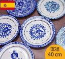 【平皿直径40cm】スペイン グラナダ陶器 丸皿 アンダルシア地方 指定工房からお届け 雑貨 絵皿 ザクロ 鳥 バード 小鳥 お土産 料理 お皿 平皿