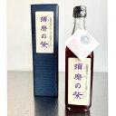 須磨のむらさき・しそジュース 500ml(1本) 化粧箱付き 須磨の紫 贈答用 赤しそジュース 赤紫蘇ドリンク 兵庫県産