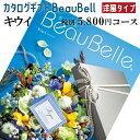 ショッピングカタログギフト カタログギフト ボーベル キウイコース BeauBelle 洋風タイプ 税別5800円コース 218012064