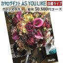 ショッピングラジオ カタログギフト アズユーライク グラジオラスコース AS YOU LIKE 洋風タイプ 税別50800円コース 218011130