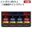 三本珈琲 ロイヤルハートインスタントコーヒーセット MRH-30IC 真のコーヒー好きが選ぶ本格派