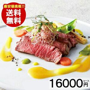グルメ カタログギフト【16000円コース】送料無料 ギ