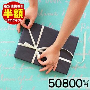 カタログギフト 内祝い【半額】50800円コース 香典返