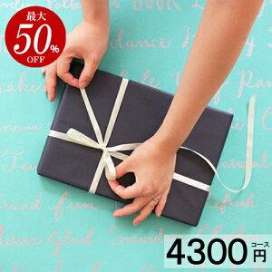 カタログギフト 【あす楽】【送料無料】 4300円コース