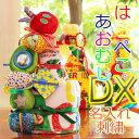 おむつケーキ はらぺこあおむし DX ver.9【あす楽対応】45周年タオル2枚・おもちゃ2つ(アクTOY・BOOK)出産祝い 誕生祝 おむつケーキ 男の子 女の子【おむつ増量 可】【名入れ 可】