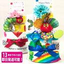 出産祝い 誕生祝い 人気 おむつケーキ はらぺこあおむし タオル&おもちゃ追加可能! 名入れオムツケーキ男の子 女の子