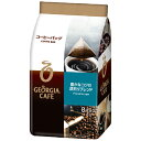 ジョージアカフェ コーヒーバッグ 豊かなコクの深煎りブレンド 8個入×8袋