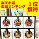 【送料無料】K&K 缶つまプレミアムギフト KT2−300 ...