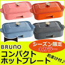 数量限定おまけ付き♪ BRUNO コンパクト ホットプレート シーズン限定カラー BOE-021