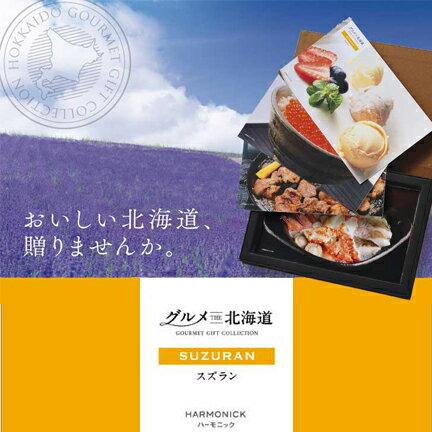 カード式カタログギフト グルメTHE北海道 スズラン ギフト カタログ 内祝い お祝い プレゼント