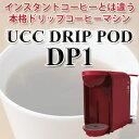 送料無料!本格ドリップコーヒーマシン UCCドリップポッド DP1 ハニーホワイト ドリップコーヒー 紅茶 緑茶