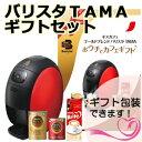 【ギフトにもどうぞ♪】バリスタ TAMA ギフトセット ゴールドブレンド エコシステム ブライト カフェインレス タマ