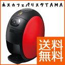 のし包装無料 バリスタ TAMA ネスカフェゴールドブレンド レッド コーヒー コーヒーメーカー