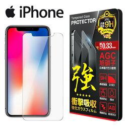 iPhone12 フィルム mini ガラスフィルム iPhone11 pro max iphone 12 iPhone SE SE2 2020 第2世代 iphone12pro X XS XR iphone8 iphone7 iphone6 iphone6s plus iphone5 iphone5s 画面シール 保護シート 液晶保護ガラス 9H 強化ガラス 液晶保護フィルム アイフォン12