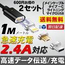 送料無料【2セット600円OFF】1.0m 充電ケーブル 高...