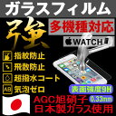 iPhone X iphonex iphone8 ガラスフィルム iphone7 plus iPhone6s xperia z5 送料無料 iphone6 ip...
