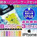 防水ケース 完全防水 iphone6s 防水スマホケース 送料無料 iphone6 ケース シリコン iPhone 6 plusケース クリア ソフト/iphone 防水ケース/防水パック/防水カバー/スマートフォン/iphone5s/iphone5/iphone se xperia z5 防水ケース/z5/z4/z3/premium/compact/galaxy s7 edge