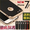 超軽量・衝撃吸収 iphone7 iphone7ケース 耐衝撃 iphone7 ケース バンパー iphone7 plus ケース tpu iphone7plus アイフォン7 カバー バンパー ケース TPU ケース iphone 7plus アイフォン7プラス アイフォン7ケース バンパー カバー 2層構造 フルカバー スマホケース
