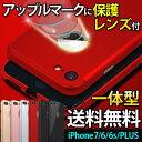 iphone7 iphone7 ケース iphone6 ケース iphone7 plus ケース iphone6s plus スマホケース カバー アイフォン7 ケース iphone7plus iphone7ケース シンプル おしゃれ 全面保護 超軽量 ポリカーボネート バンパー レッド 赤 ローズ ゴールド シルバー ブラック グレイ