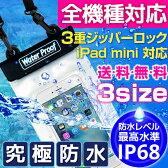 防水ケース 完全防水 iphone6s 防水スマホケース 送料無料/全機種対応 iphone 防水ケース 防水パック 防水カバー/スマートフォン/iphone 6 plus/iphone5s/iphone5/iphone se xperia z5 防水ケース/z5/z4/z3/premium/compact/galaxy s7 edge/note/arrows nx/digno/aquos