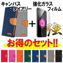 iphone8 ケース 手帳 iphone7ケース 手帳型 iphone8plus ケース iphone7 ガラスフィルム付き plus iPhone6 ケース iphone6s iphone se ケース iphone 6 plusケース xperia z5 premium xperiaz5 iphone5 xperia z3 compact z4 iphone5s galaxy s4 galaxy s5 glaxy note5 s6