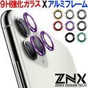 9H強化ガラス&アルミフレーム iPhone11 カメラ レ...